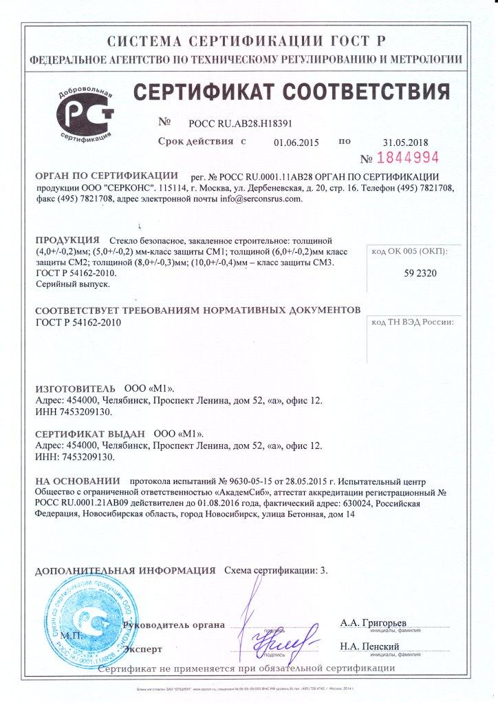 Сертификаты компании М1 - 2